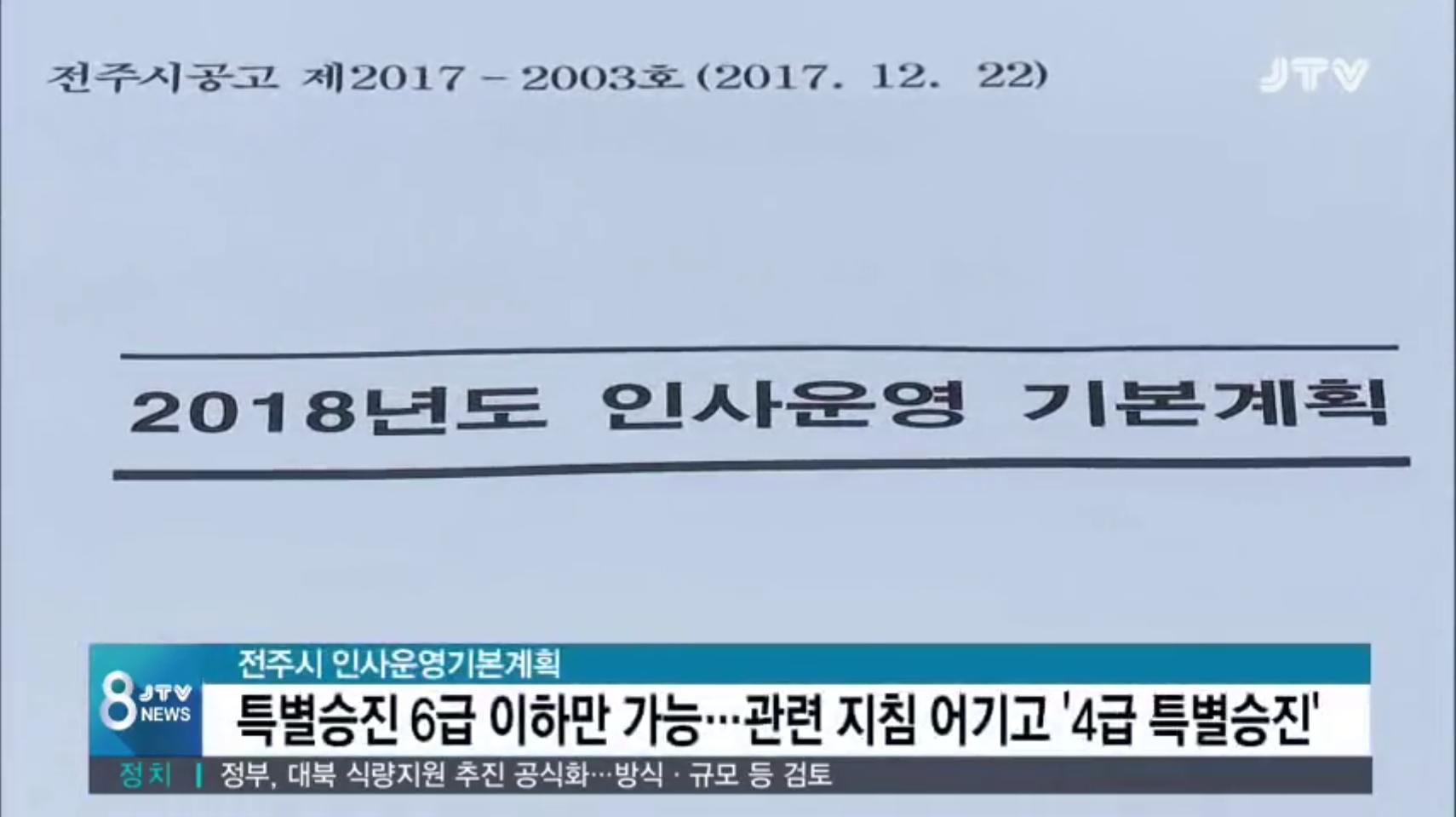 [19.5.7 JTV] 김승수 전주시장 고교선배 4급 특별승진4.png