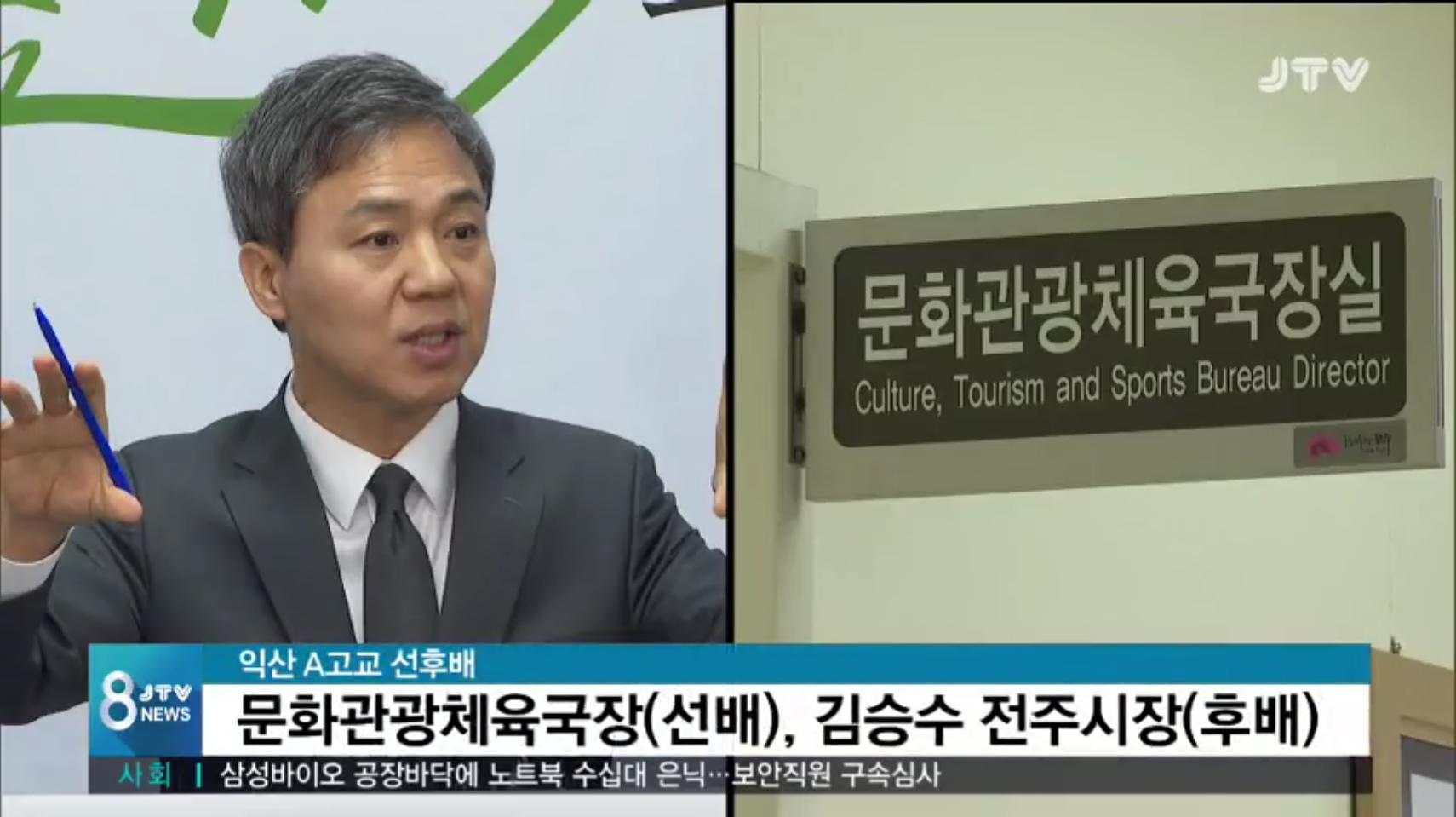 [19.5.7 JTV] 김승수 전주시장 고교선배 4급 특별승진8.png
