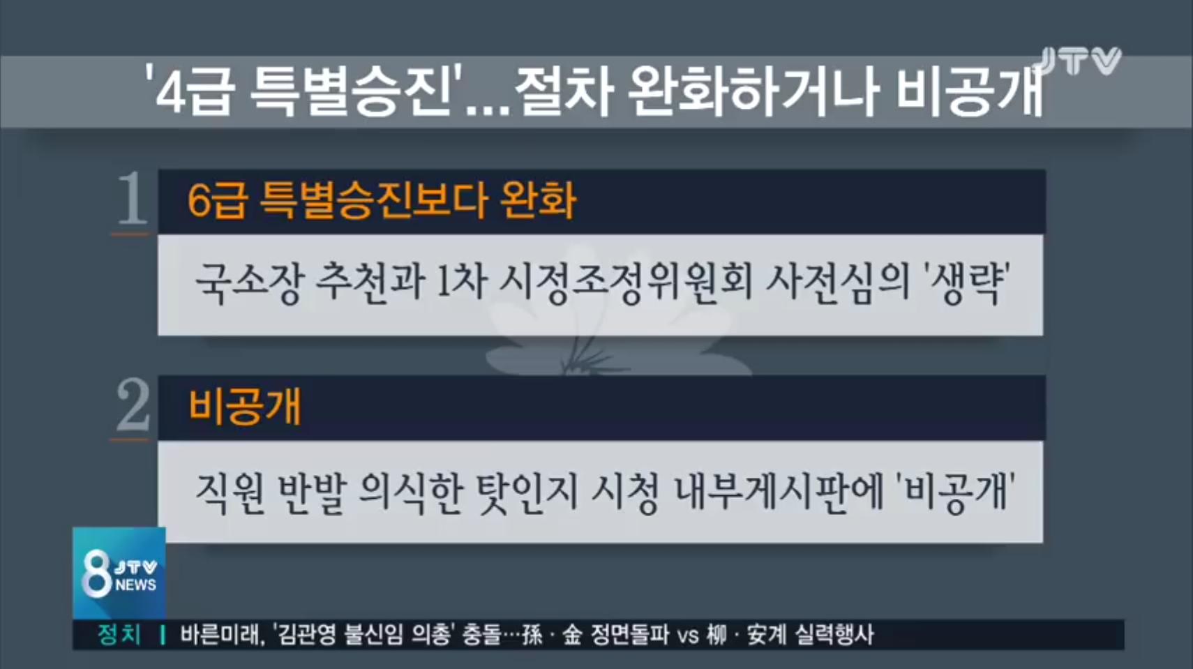 [19.5.7 JTV] 김승수 전주시장 고교선배 4급 특별승진5.png