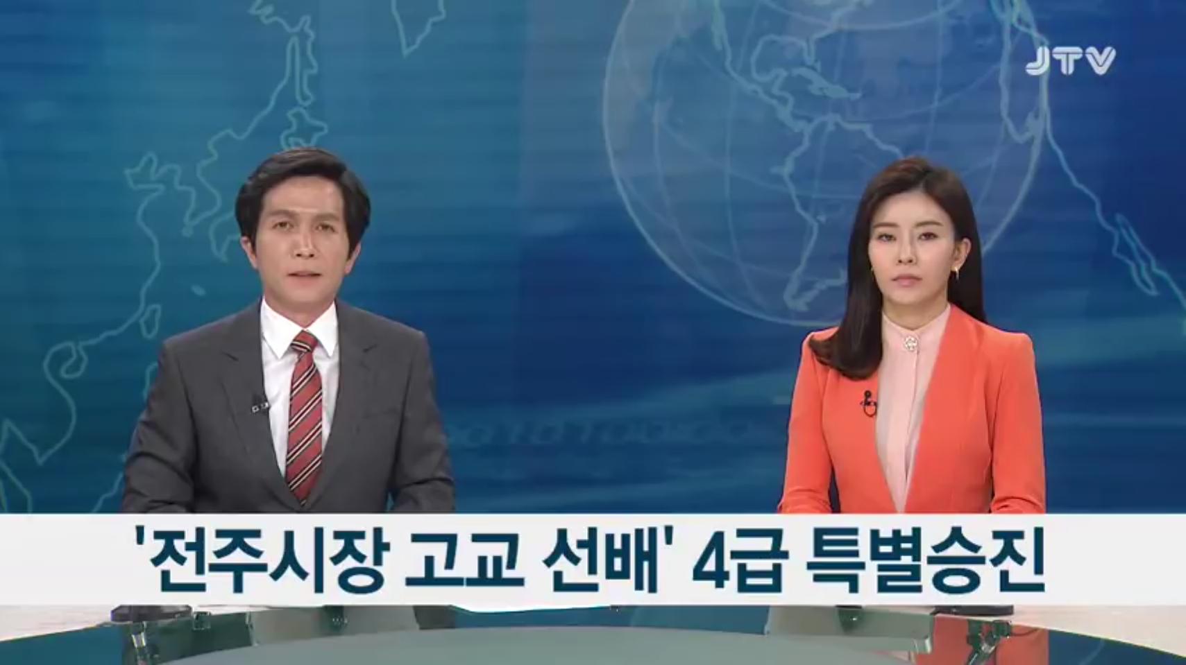 [19.5.7 JTV] 김승수 전주시장 고교선배 4급 특별승진1.png