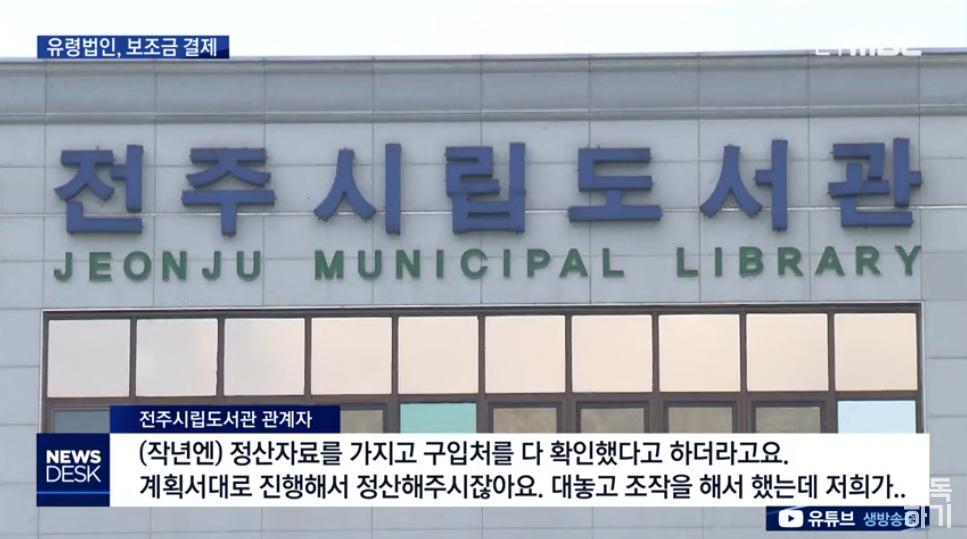[19.11.24 전주MBC] 전북시각장애인도서관, 유령법인 만들어 보조금 결제6.jpg