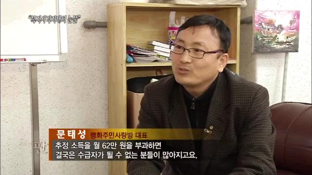 [14.3.21 JTV 시사기획 판] 복지사각지대의 눈물(1) 부양의무제.추정소득5.png