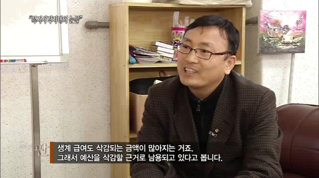 [14.3.21 JTV 시사기획 판] 복지사각지대의 눈물(1) 부양의무제.추정소득6.png