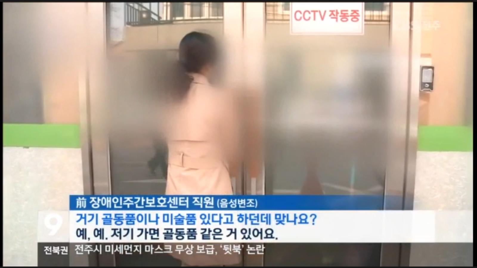 [18.3.30 KBS전주] 전주 봉침게이트, 재산 형성은..후원금검찰 사건축소..재수사 해야7.jpg