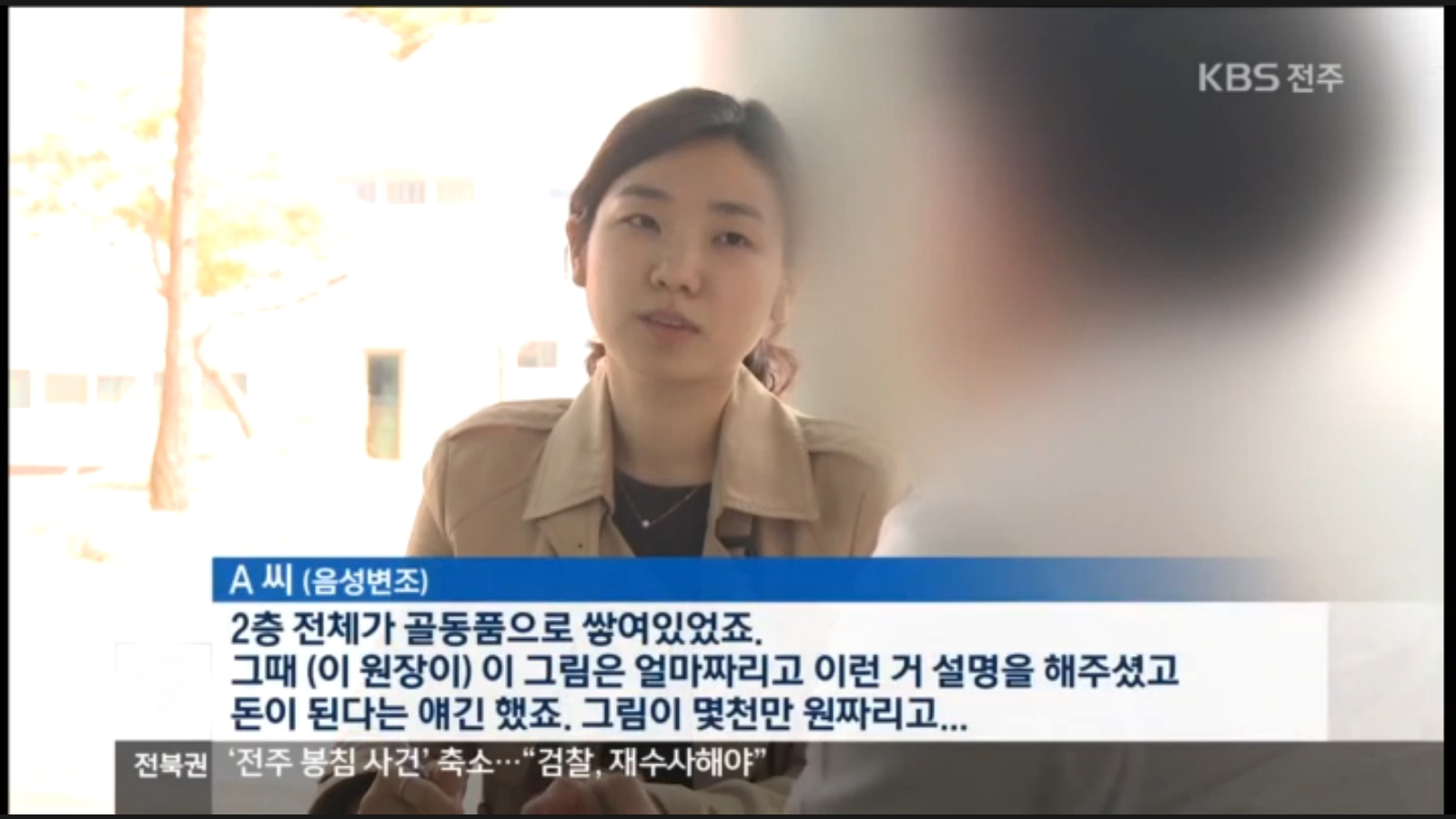[18.3.30 KBS전주] 전주 봉침게이트, 재산 형성은..후원금검찰 사건축소..재수사 해야6.jpg