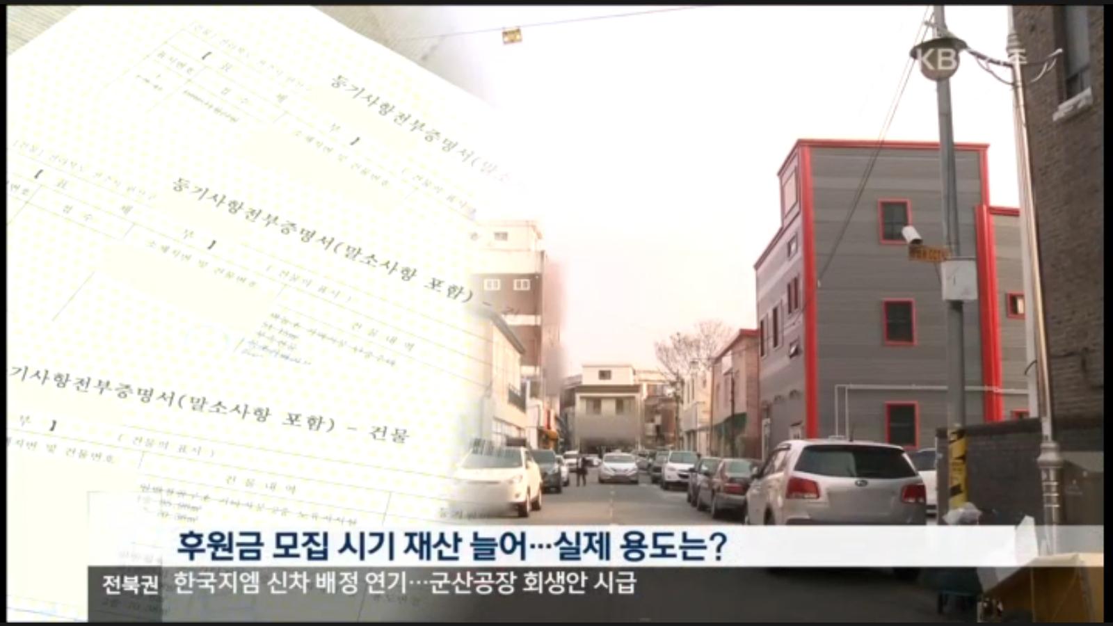 [18.3.30 KBS전주] 전주 봉침게이트, 재산 형성은..후원금검찰 사건축소..재수사 해야5.jpg