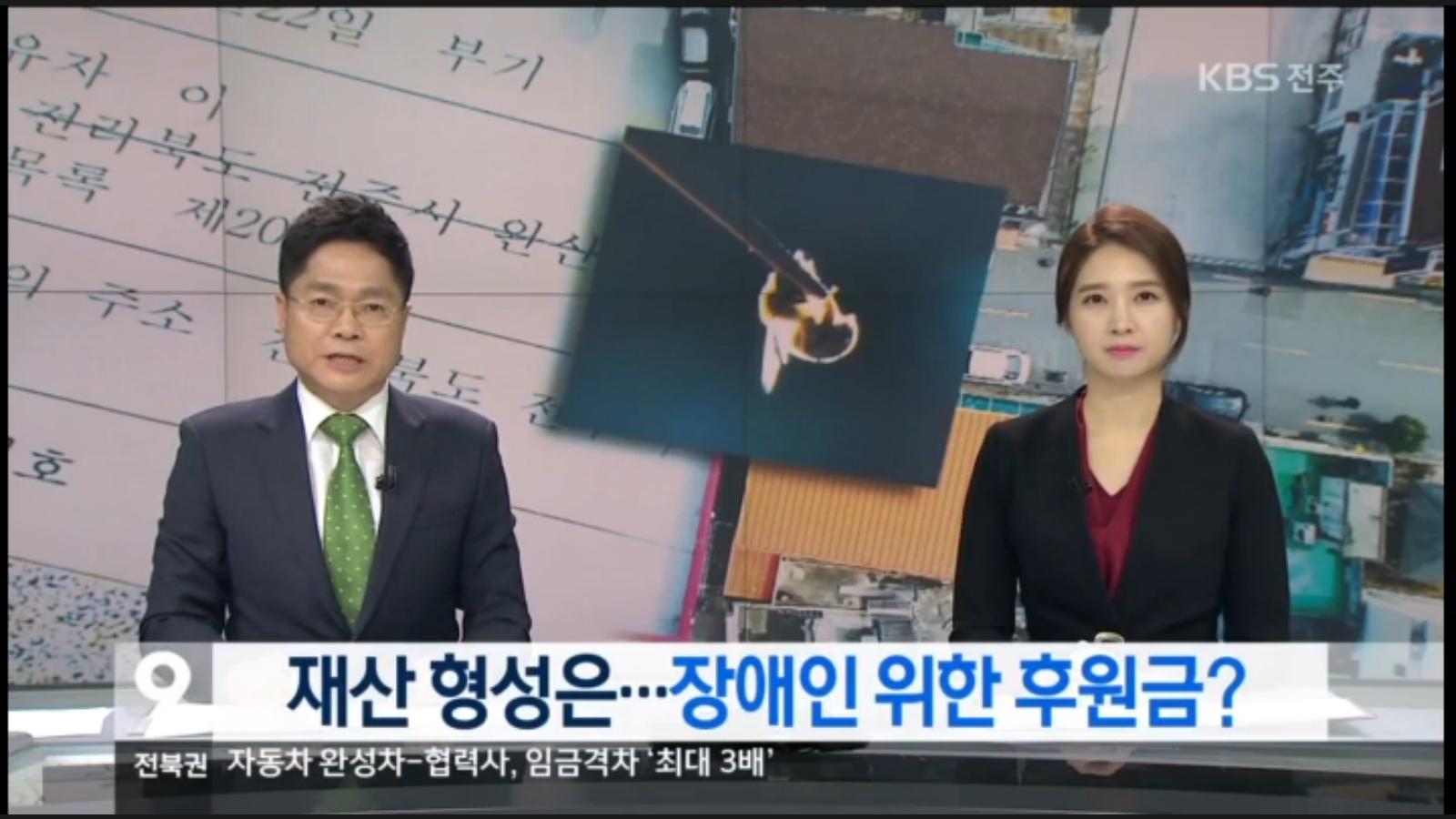 [18.3.30 KBS전주] 전주 봉침게이트, 재산 형성은..후원금검찰 사건축소..재수사 해야1.jpg