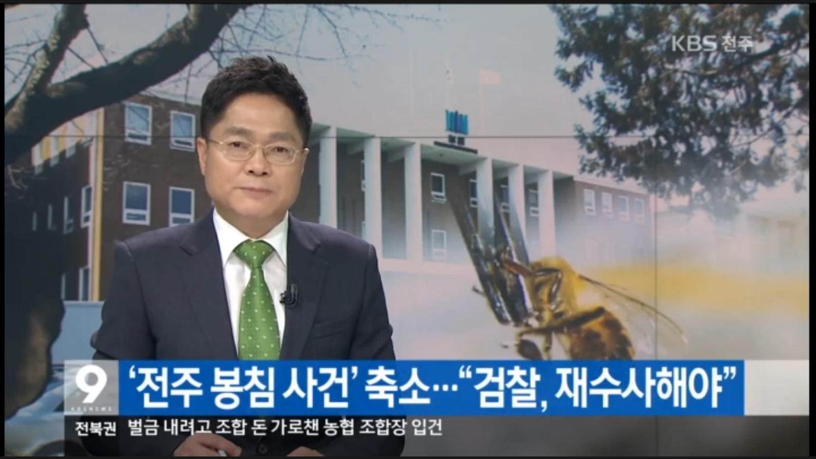 [18.3.30 KBS전주] 전주 봉침게이트, 재산 형성은..후원금검찰 사건축소..재수사 해야8.jpg
