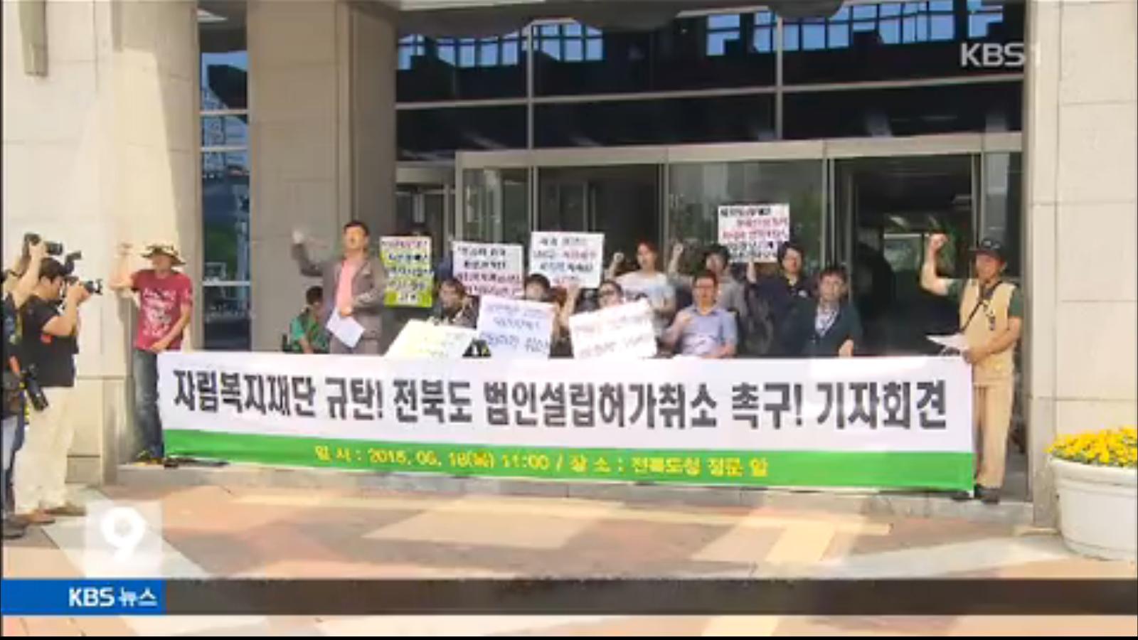 [15.6.18 KBS전주] 전주자림복재재단, 법인설립 허가 취소해야2.png