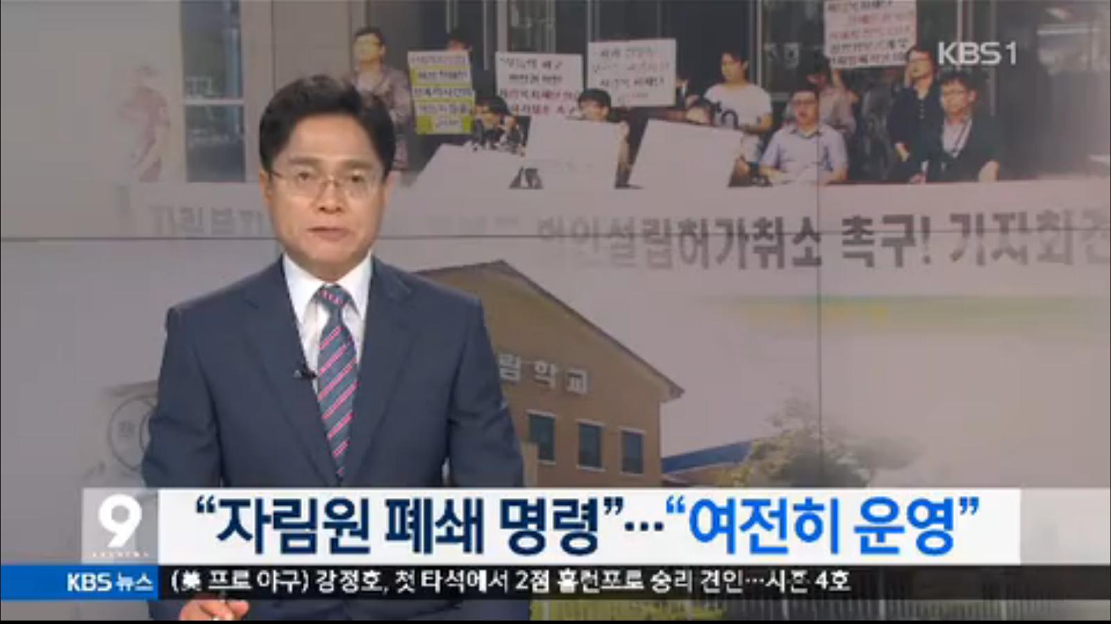 [15.6.18 KBS전주] 전주자림복재재단, 법인설립 허가 취소해야1.png