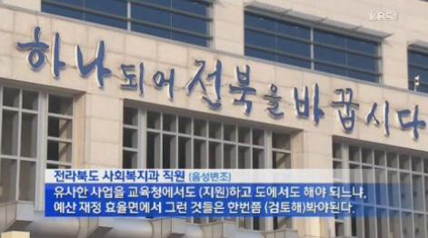[KBS 2013.4.17] 교복비 지원 축소에 저소득층 한숨2.png
