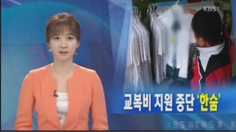 [KBS 2013.4.17] 교복비 지원 축소에 저소득층 한숨1.png