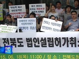 [15.6.18 티브로드전주] 전주자림복지재단, 법인허가 취소해야4.png