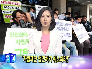 [15.6.18 티브로드전주] 전주자림복지재단, 법인허가 취소해야1.png