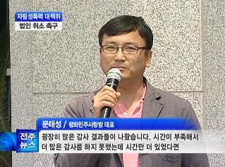 [15.6.18 티브로드전주] 전주자림복지재단, 법인허가 취소해야2.png