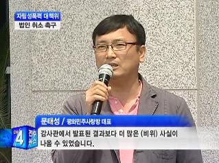[15.6.18 티브로드전주] 전주자림복지재단, 법인허가 취소해야3.png