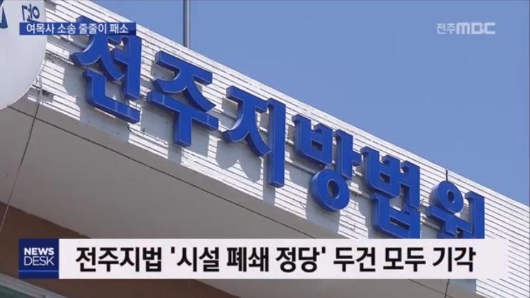 [18.11.19 전주MBC] 전북  봉침게이트 재판들, 어떻게...4.jpg