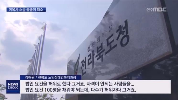 [18.11.19 전주MBC] 전북  봉침게이트 재판들, 어떻게...5.jpg