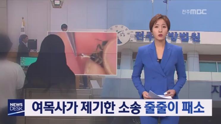 [18.11.19 전주MBC] 전북  봉침게이트 재판들, 어떻게...1.jpg