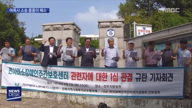 [18.11.19 전주MBC] 전북  봉침게이트 재판들, 어떻게...3.jpg