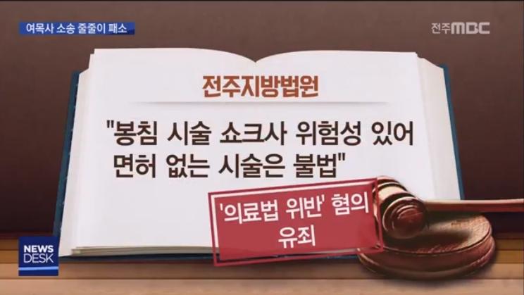 [18.11.19 전주MBC] 전북  봉침게이트 재판들, 어떻게...2.jpg