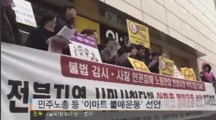 화면캡처JTV(2013.2.5)이마트 불매운동.png