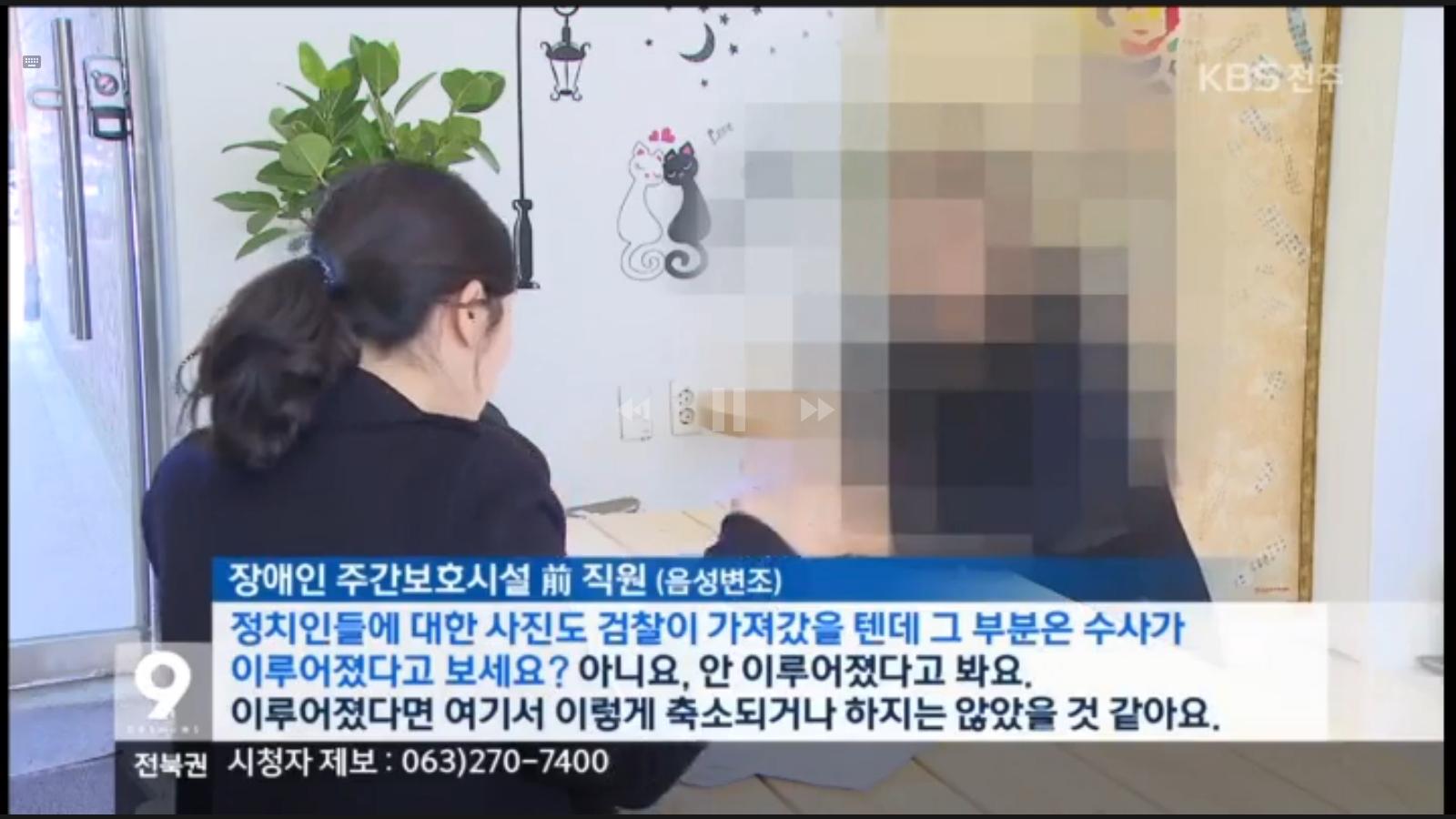 [18.4.4 KBS전주] 전주 봉침게이트, 수사 적정성 요청..귀 닫은 검찰3.jpg