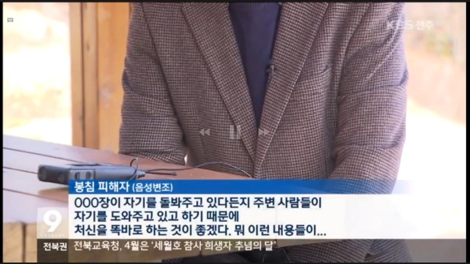 [18.4.4 KBS전주] 전주 봉침게이트, 수사 적정성 요청..귀 닫은 검찰2.jpg