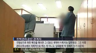 [14.2.19 JTV] 서류상 남편 집 나가라3.png
