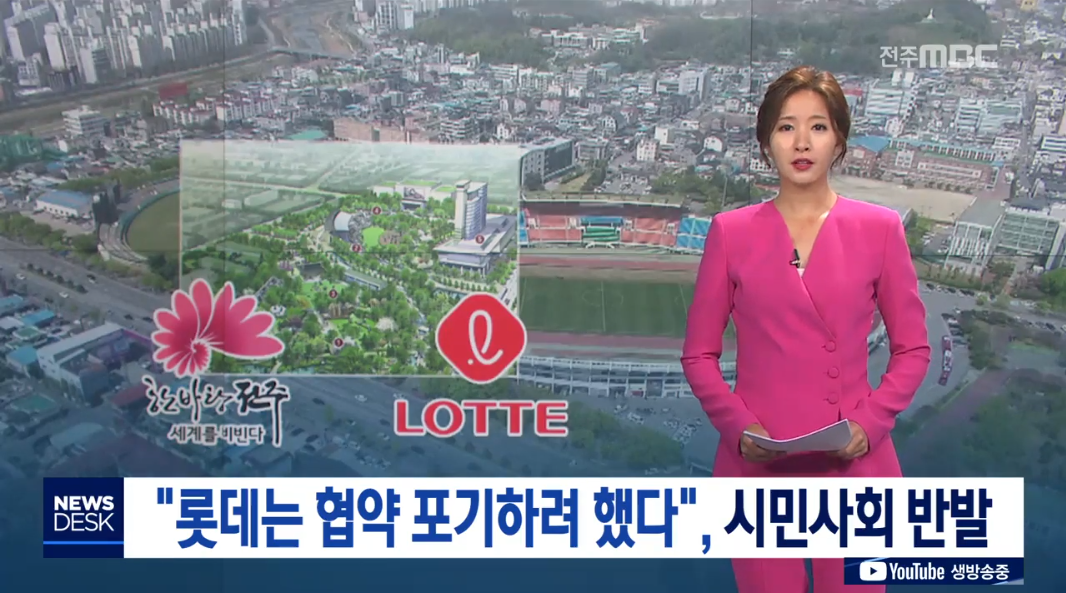 [19.5.15 전주MBC] 김승수 전주시장,  협약 해지 불가능 해명은 거짓으로 드러나 의혹 증폭1.png