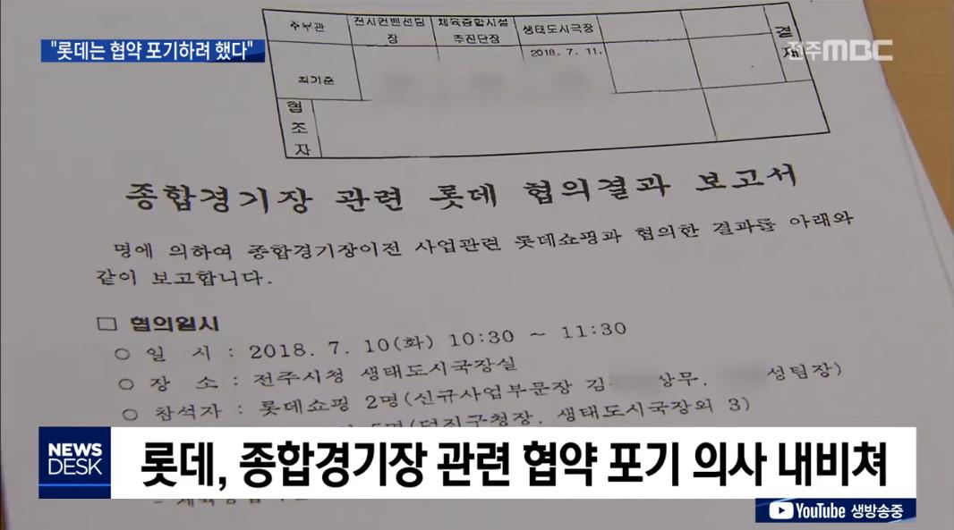 [19.5.15 전주MBC] 김승수 전주시장,  협약 해지 불가능 해명은 거짓으로 드러나 의혹 증폭2.png