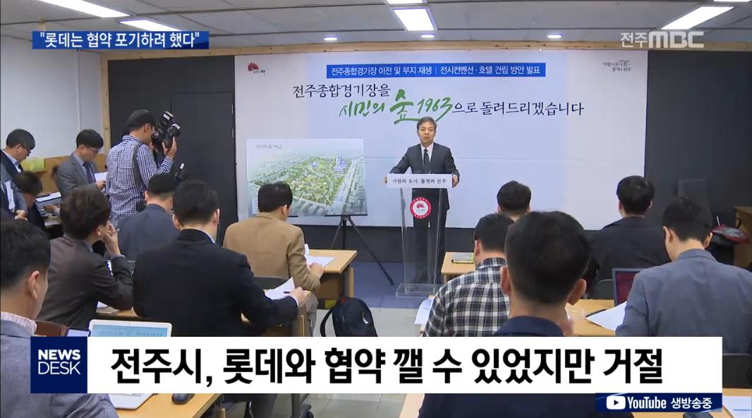 [19.5.15 전주MBC] 김승수 전주시장,  협약 해지 불가능 해명은 거짓으로 드러나 의혹 증폭3.png