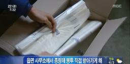 전주MBC(2013.2.22) 완주군 빈곤층 종량제쓰레기봉투 3.png