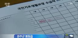 전주MBC(2013.2.22) 완주군 빈곤층 종량제쓰레기봉투 2.png