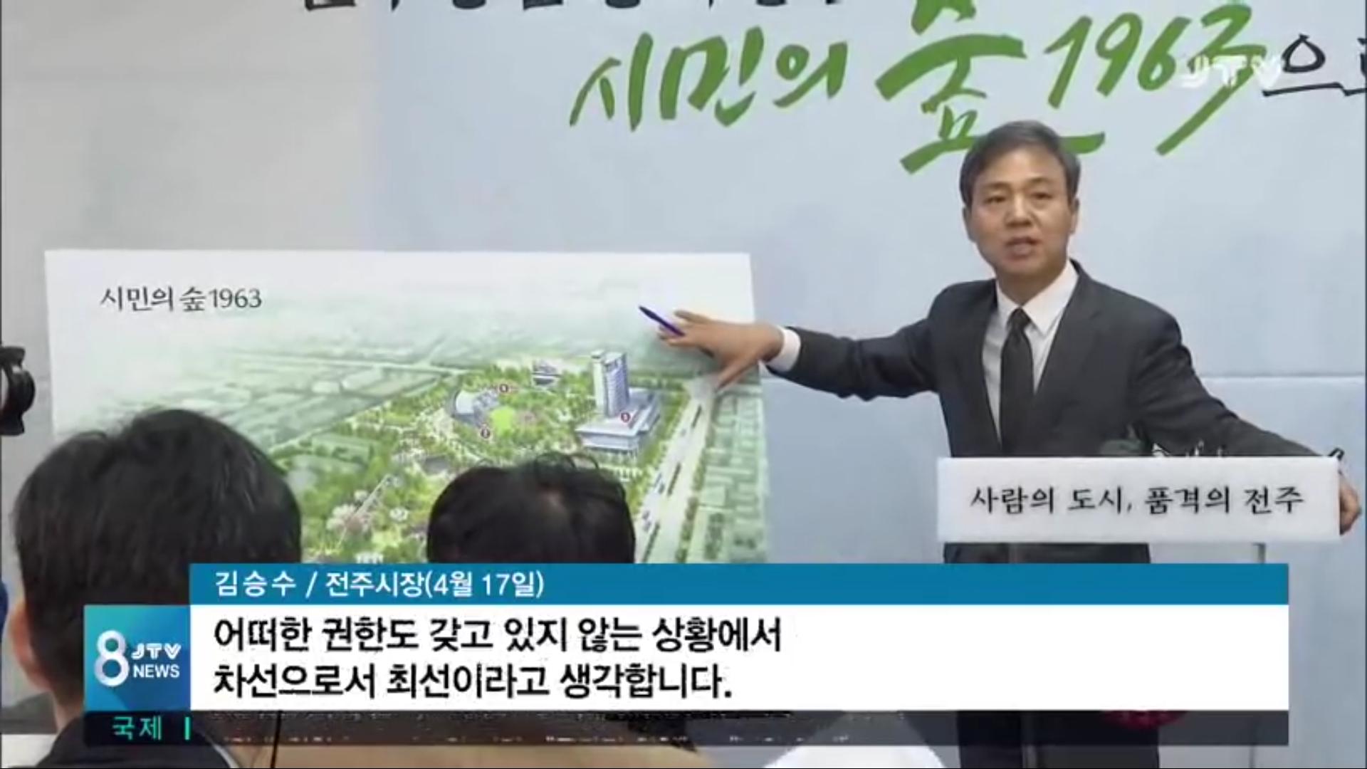[19.5.15 JTV] 김승수 전주시장,  협약 해지 불가능 해명은 거짓으로 드러나 의혹 증폭3.png