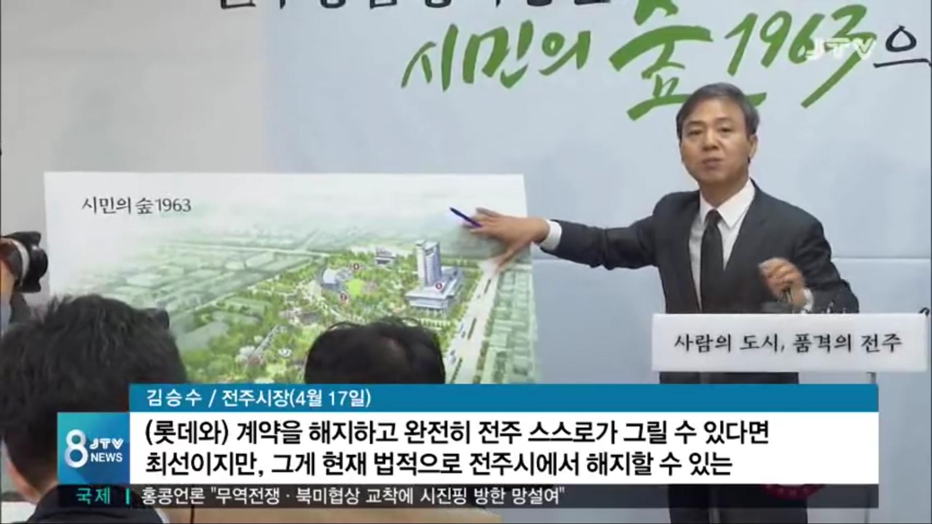 [19.5.15 JTV] 김승수 전주시장,  협약 해지 불가능 해명은 거짓으로 드러나 의혹 증폭2.png