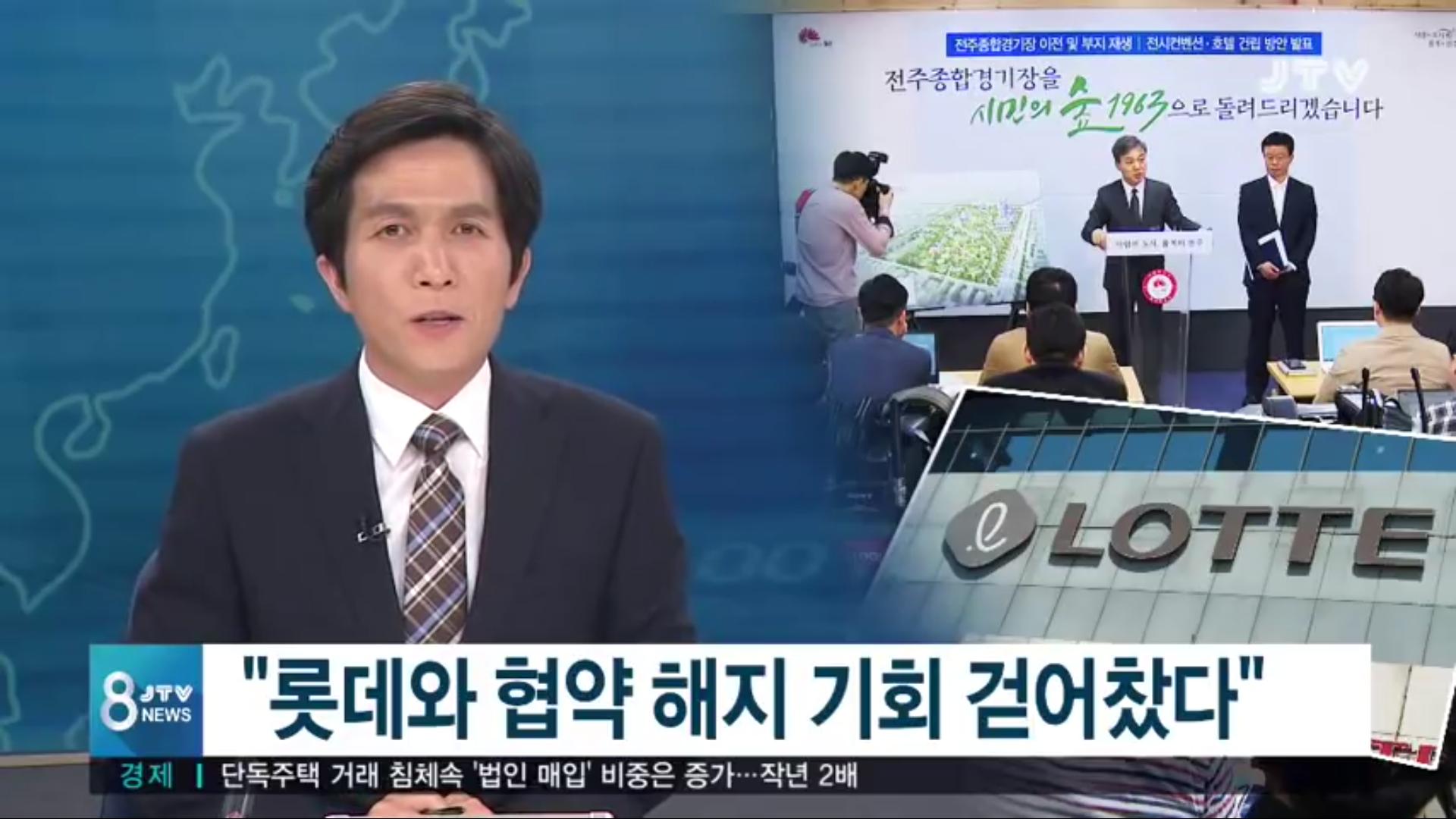 [19.5.15 JTV] 김승수 전주시장,  협약 해지 불가능 해명은 거짓으로 드러나 의혹 증폭1.png