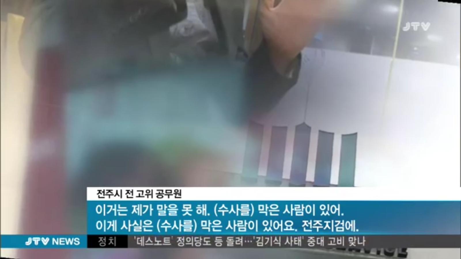 [18.4.12 JTV] 전주 봉침게이트, 봉침목사 논란...본질은3.jpg