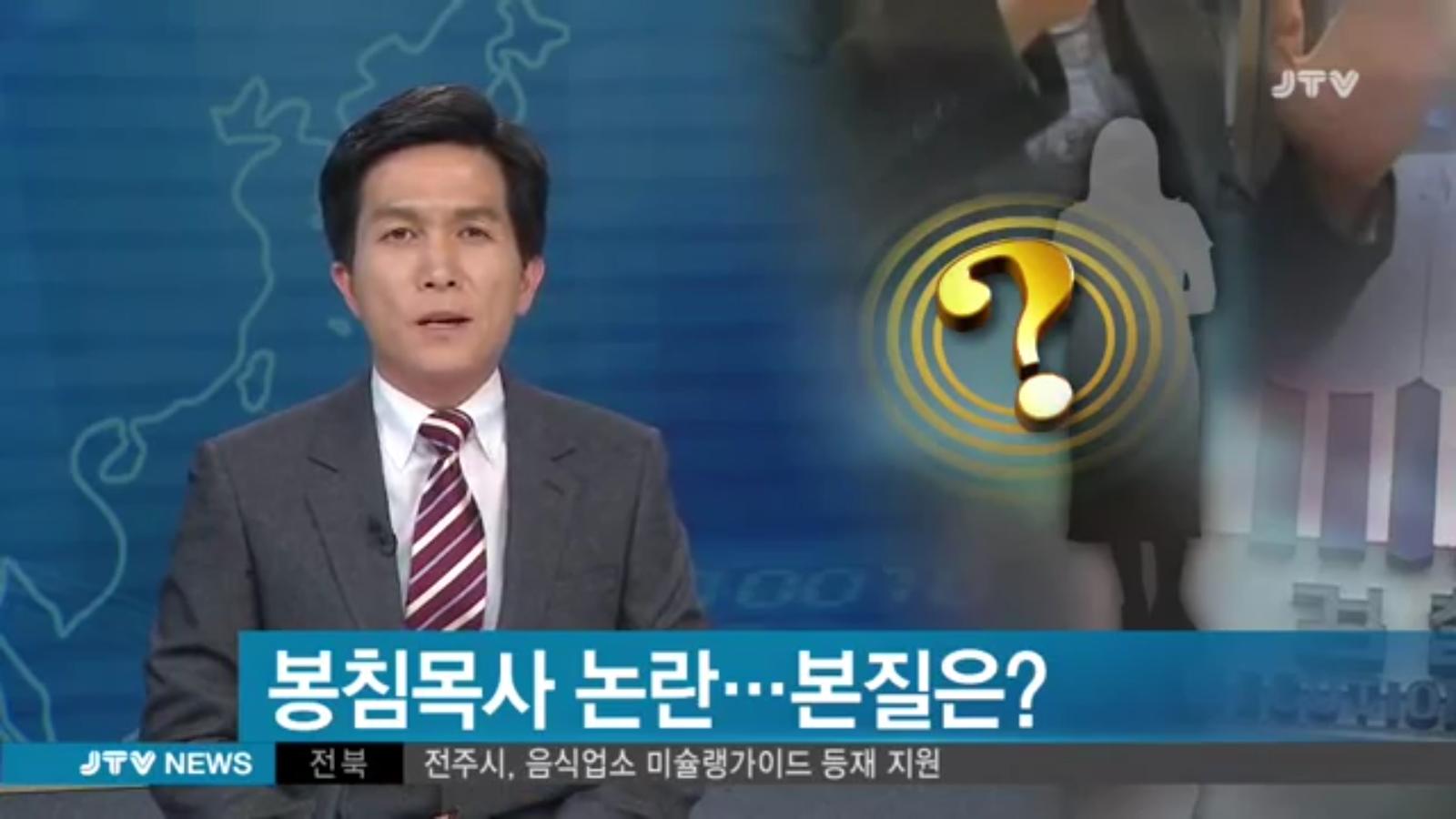 [18.4.12 JTV] 전주 봉침게이트, 봉침목사 논란...본질은1.jpg