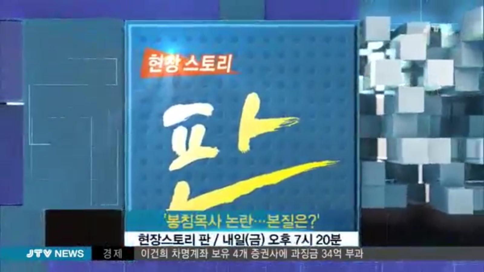 [18.4.12 JTV] 전주 봉침게이트, 봉침목사 논란...본질은7.jpg