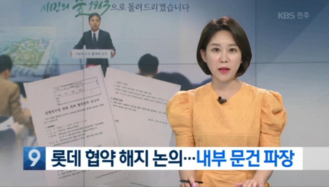 [19.5.15 KBS전주] 김승수 전주시장, 협약 해지 불가능 해명은 거짓으로 드러나 의혹 증폭1.png