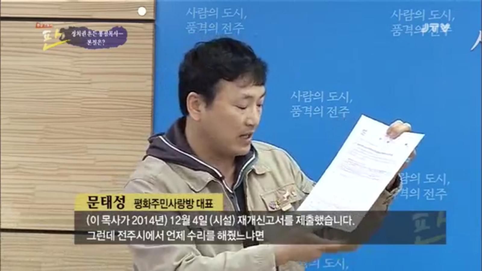 [18.4.13 JTV] 전주 봉침게이트, 정치권 흔든 봉침목사...본질은37.jpg