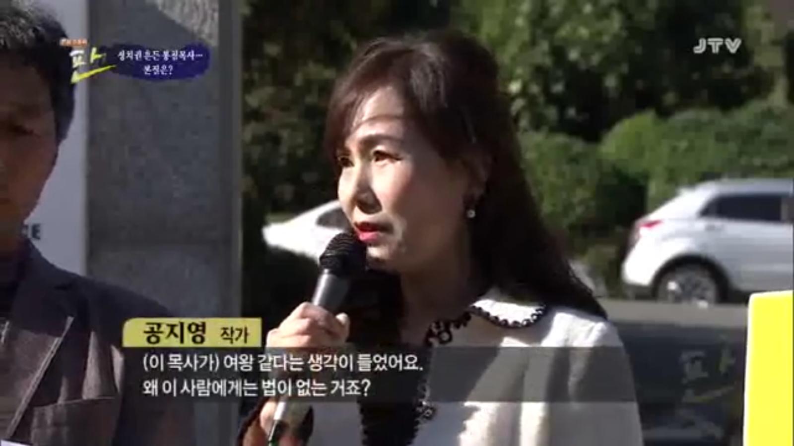 [18.4.13 JTV] 전주 봉침게이트, 정치권 흔든 봉침목사...본질은25.jpg