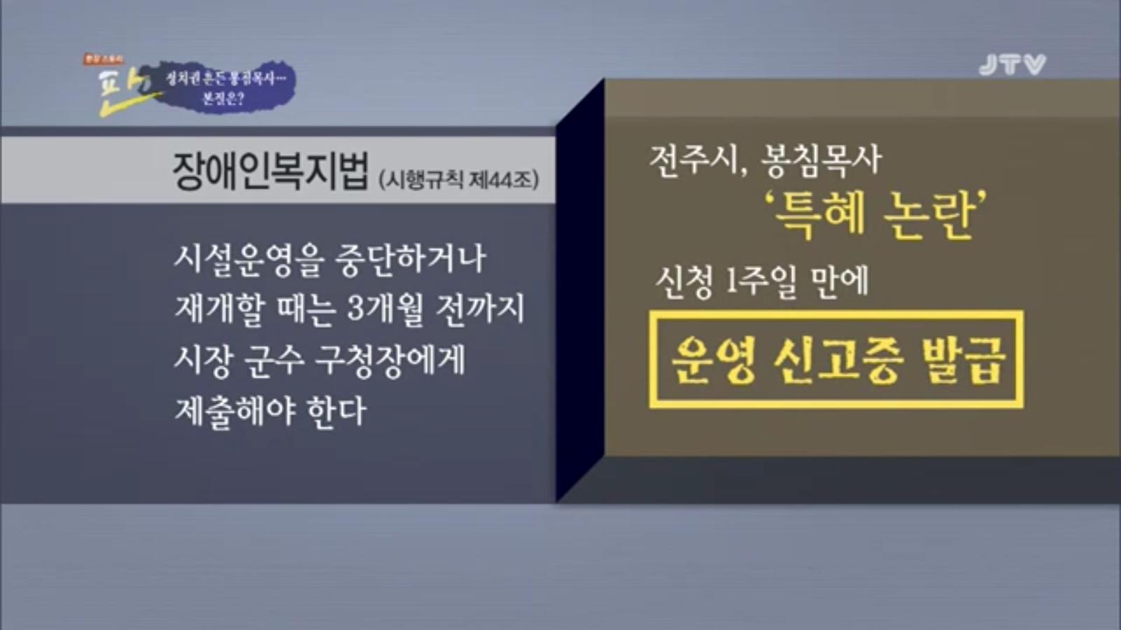[18.4.13 JTV] 전주 봉침게이트, 정치권 흔든 봉침목사...본질은36.jpg