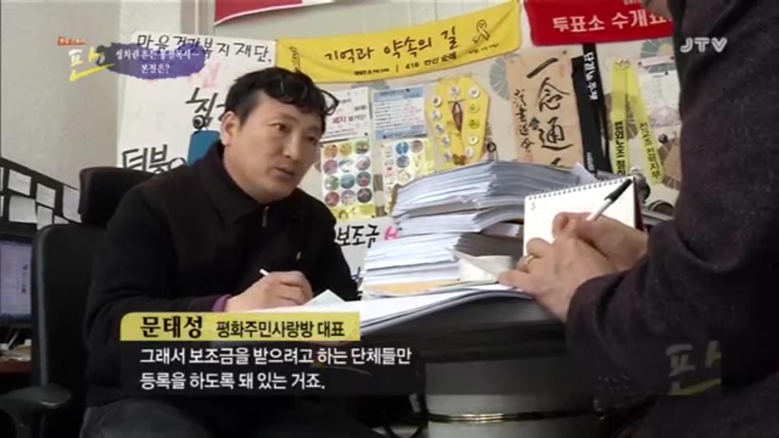 [18.4.13 JTV] 전주 봉침게이트, 정치권 흔든 봉침목사...본질은14.jpg