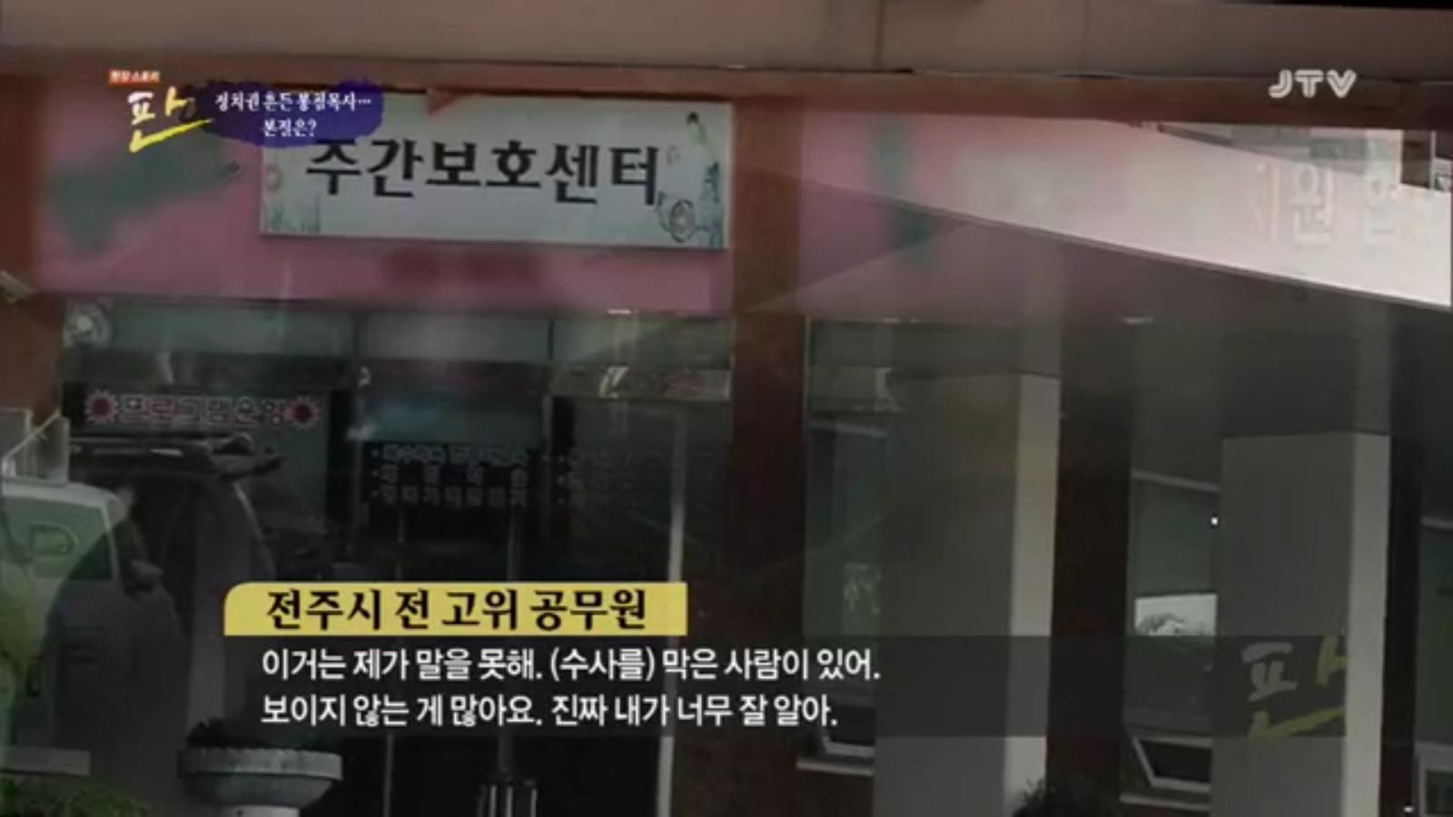 [18.4.13 JTV] 전주 봉침게이트, 정치권 흔든 봉침목사...본질은40.jpg