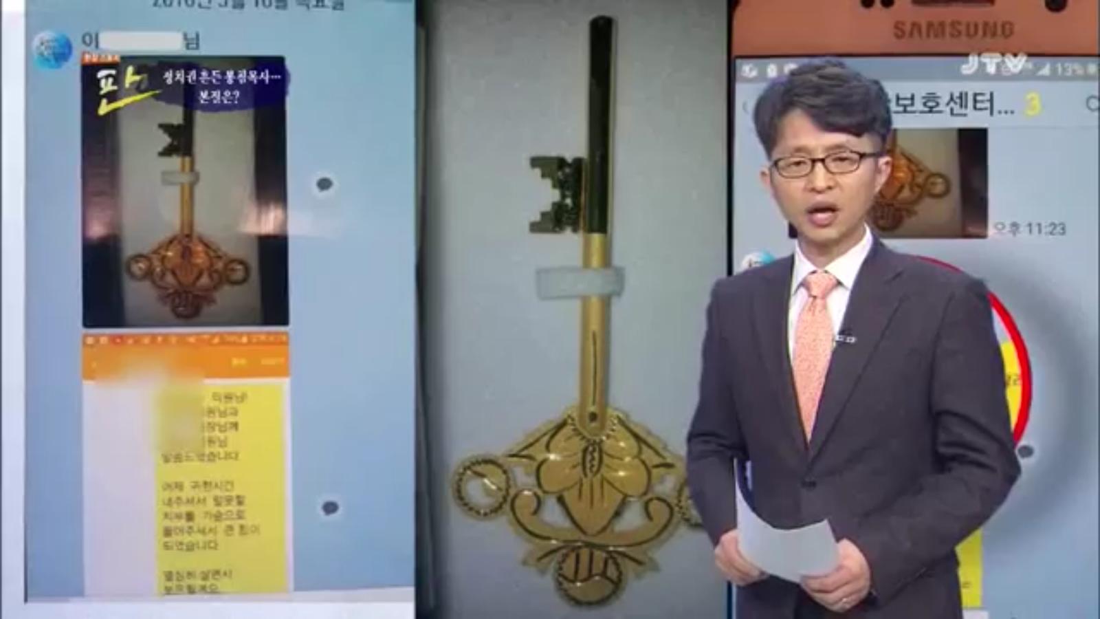[18.4.13 JTV] 전주 봉침게이트, 정치권 흔든 봉침목사...본질은23.jpg