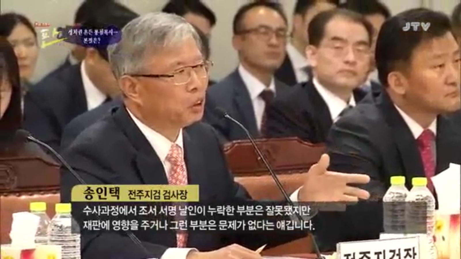 [18.4.13 JTV] 전주 봉침게이트, 정치권 흔든 봉침목사...본질은27.jpg