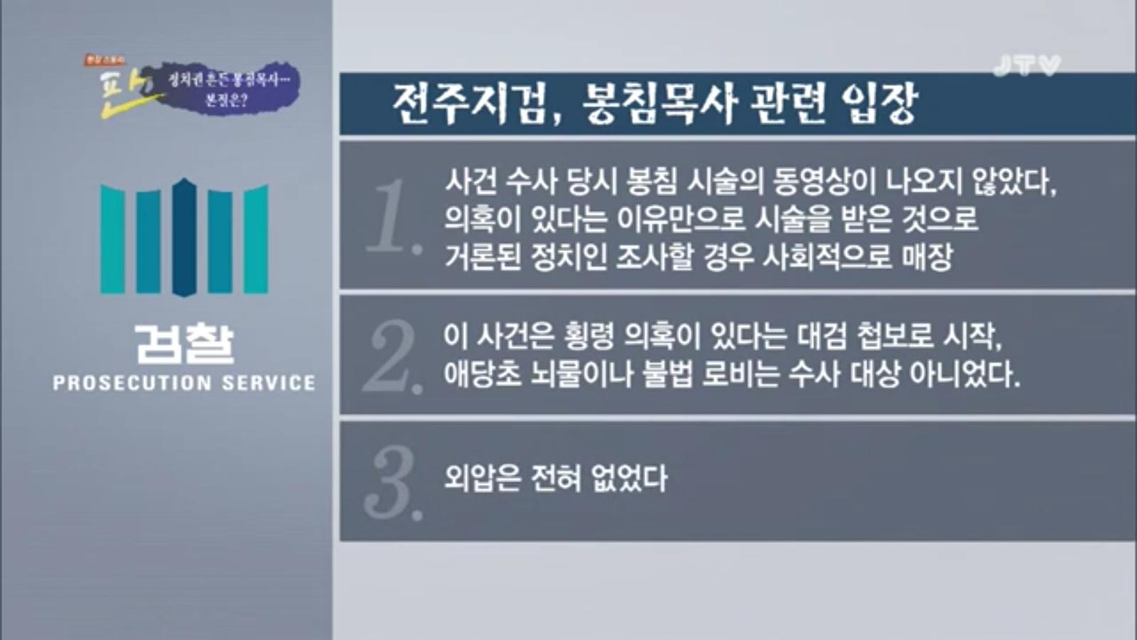 [18.4.13 JTV] 전주 봉침게이트, 정치권 흔든 봉침목사...본질은41.jpg