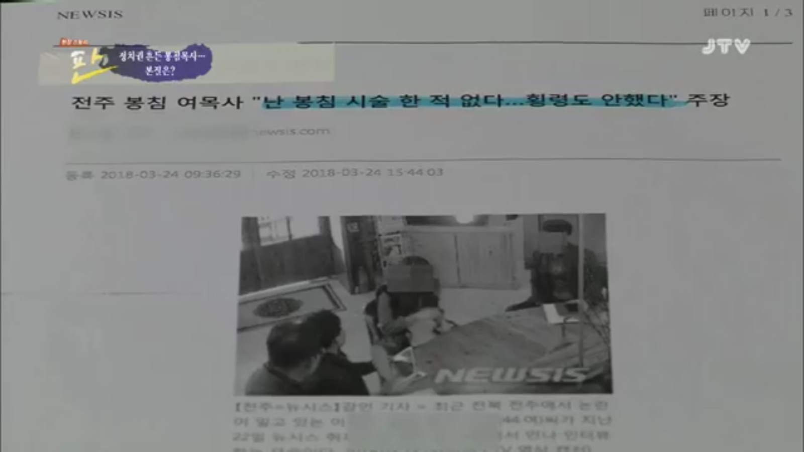 [18.4.13 JTV] 전주 봉침게이트, 정치권 흔든 봉침목사...본질은8.jpg